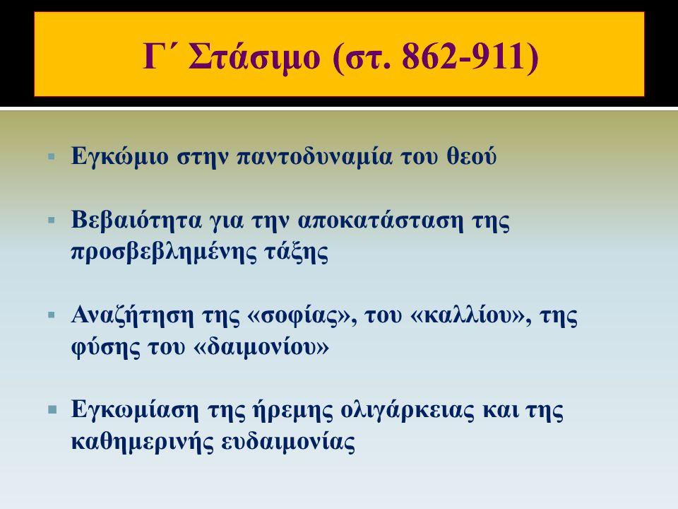  3) Δεύτερος διάλογος Πενθέα-Διονύσου (στ. 778-861): Ο Πενθέας ετοιμάζεται να επιστρατεύσει «βία» και ο Διόνυσος, επιστρατεύοντας την «πειθώ», ξυπνά