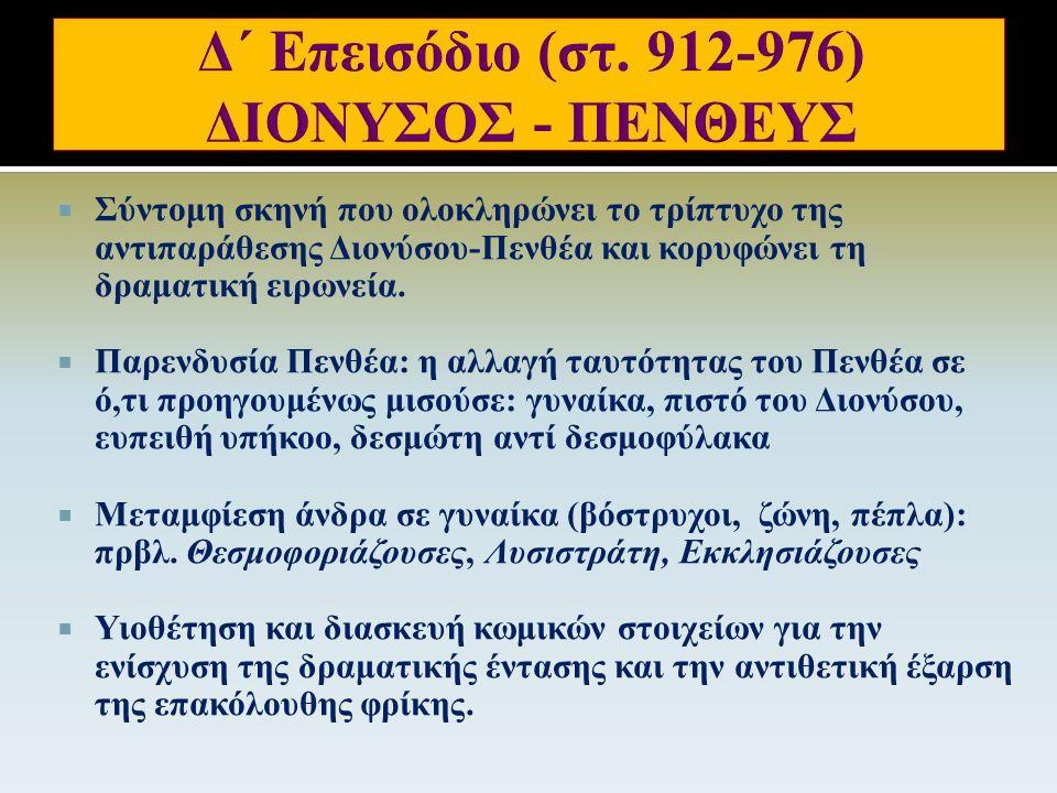  Εγκώμιο στην παντοδυναμία του θεού  Βεβαιότητα για την αποκατάσταση της προσβεβλημένης τάξης  Αναζήτηση της «σοφίας», του «καλλίου», της φύσης του «δαιμονίου»  Εγκωμίαση της ήρεμης ολιγάρκειας και της καθημερινής ευδαιμονίας