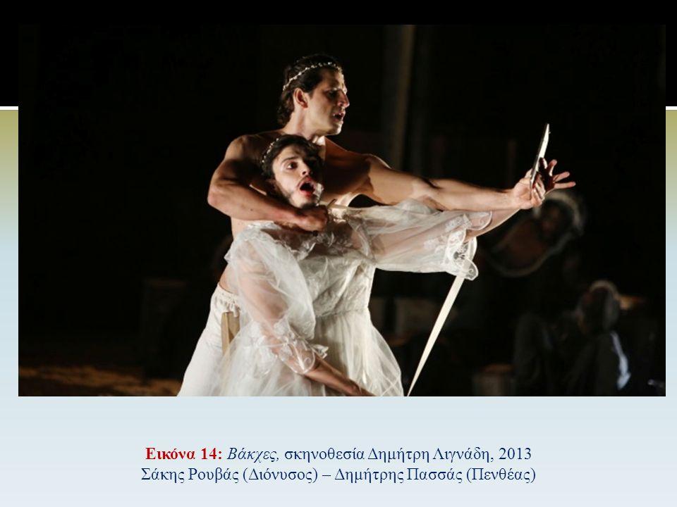 Εικόνα 13: «Εθνικό Θέατρο, 2005. Σκηνοθεσία: Σωτήρης Χατζάκης Λάζαρος Γεωργακόπουλος (Διόνυσος), Ιερώνυμος Καλετσάνος (Πενθέας).