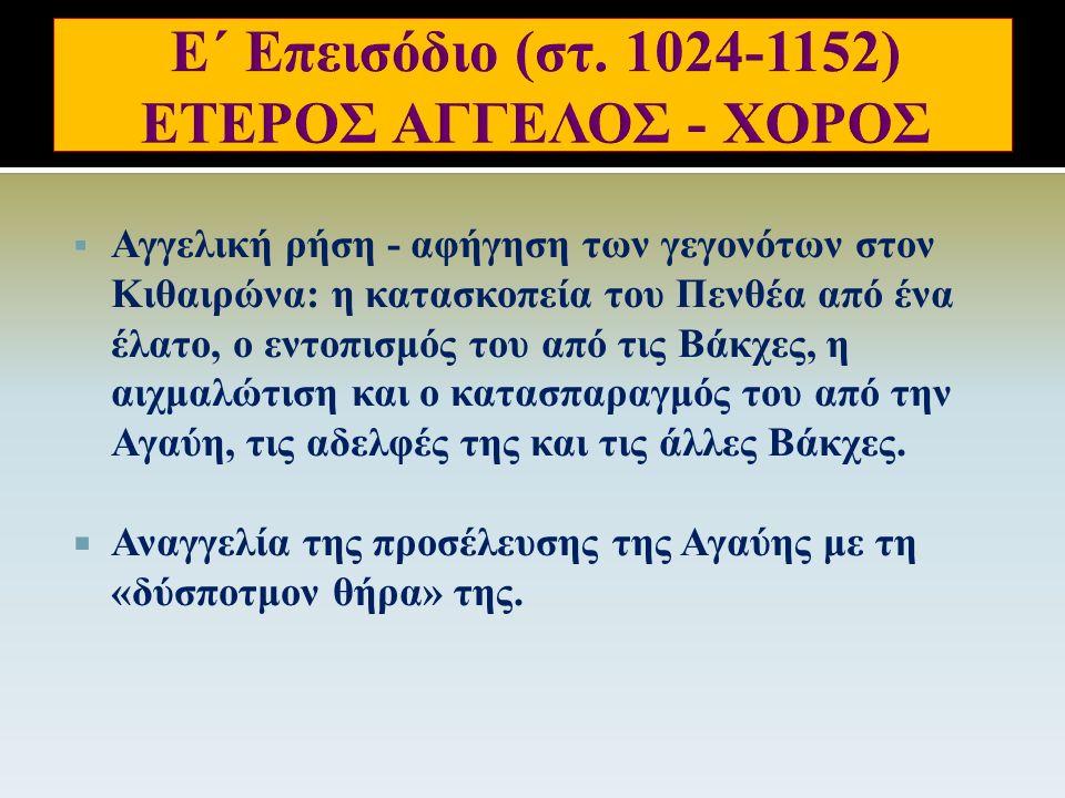  Προληπτική θέαση της δράσης στον Κιθαιρώνα: η μοιραία συνάντηση της Αγαύης με τον γιο της  Επίκληση της Δίκης και του Διονύσου για τιμωρία του « ἀ