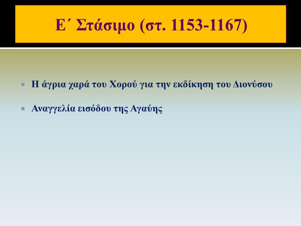  Αγγελική ρήση - αφήγηση των γεγονότων στον Κιθαιρώνα: η κατασκοπεία του Πενθέα από ένα έλατο, ο εντοπισμός του από τις Βάκχες, η αιχμαλώτιση και ο κ