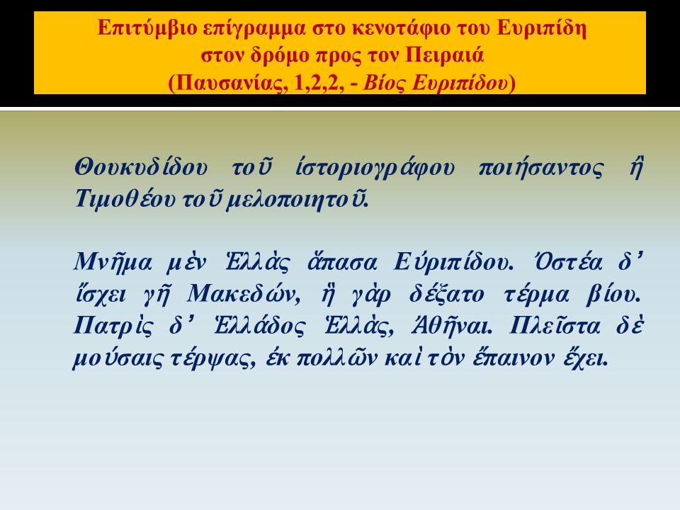 Αβέβαιοι οι λόγοι της μετακίνησης του Ευριπίδη: Αίσθηση απογοήτευσης και αποτυχίας; Έντονη διακωμώδησή του από την Αρχαία Κωμωδία; Πληθώρα πολιτικών ε