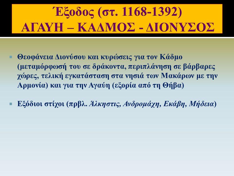  Είσοδος Αγαύης με το κεφάλι του Πενθέα  Είσοδος Κάδμου με τα εναπομείναντα μέλη (« ἄ θλιον βάρος») του Πενθέα  Ο Κάδμος αφυπνίζει σταδιακά την κόρη του από τη βακχική παραφορά.