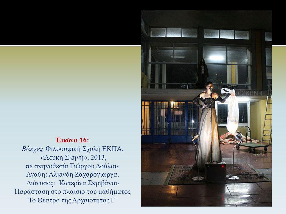 Εικόνα 15: «Άττις», 1986 Σκηνοθεσία: Θεόδωρος Τερζόπουλος. Η Σοφία Μιχοπούλου (Αγαύη)