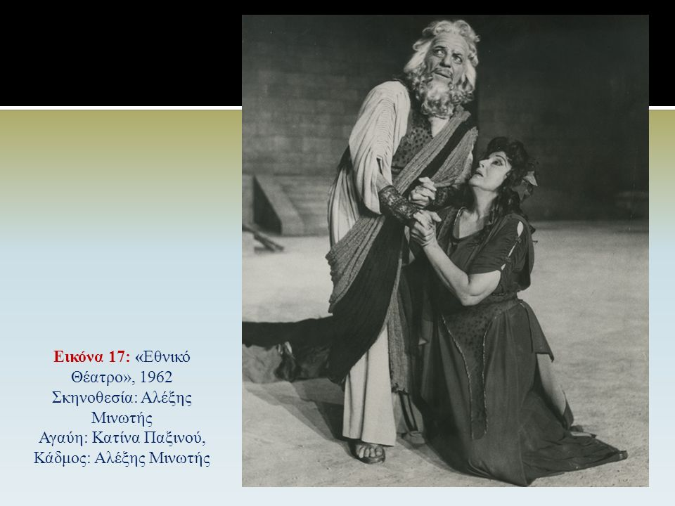 Εικόνα 16: Βάκχες, Φιλοσοφική Σχολή ΕΚΠΑ, «Λευκή Σκηνή», 2013, σε σκηνοθεσία Γιώργου Δούλου. Αγαύη: Αλκινόη Ζαχαρόγιωργα, Διόνυσος: Κατερίνα Σκριβάνου
