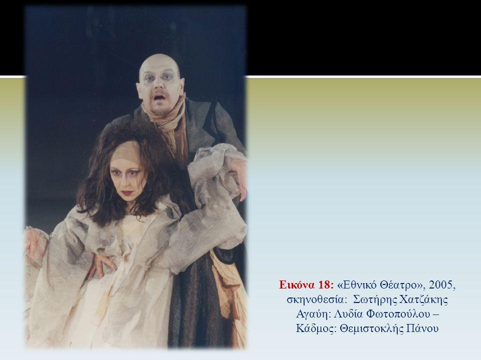 Εικόνα 17: «Εθνικό Θέατρο», 1962 Σκηνοθεσία: Αλέξης Μινωτής Αγαύη: Κατίνα Παξινού, Κάδμος: Αλέξης Μινωτής