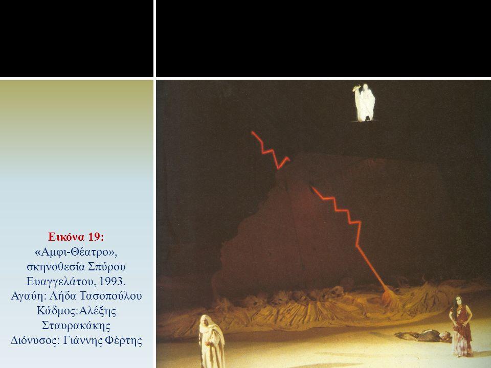 Εικόνα 18: «Εθνικό Θέατρο», 2005, σκηνοθεσία: Σωτήρης Χατζάκης Αγαύη: Λυδία Φωτοπούλου – Κάδμος: Θεμιστοκλής Πάνου