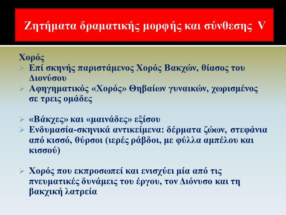  Αρχαϊζουσα στροφή ως προς το λεξιλόγιο και το ύφος - «αισχύλειος» λόγος:  περιορισμός τύπων της καθομιλουμένης και του πεζού λόγου  ποιητικό λεξιλόγιο  σπάνιες αντιλαβές στα διαλογικά μέρη  αυστηρό ημι-λειτουργικό ύφος των χορικών  επιλογή ρυθμών και μορφών που σχετίζονταν με πραγματικούς λατρευτικούς ύμνους