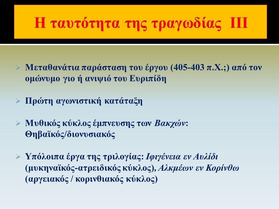 Β΄, Γ΄ και Δ΄ Επεισόδια: ένα είδος τρίπτυχης αντιπαράθεσης ξένου – βασιλιά  Β΄ και Δ΄ Επεισόδια: αντίστροφη συμμετρία (ο ισχυρός Πενθέας που γίνεται ανίσχυρο θύμα, ο δεσμοφύλακας που γίνεται δεσμώτης)  Πρώτες ενδείξεις της διονυσιακής δύναμης: θαυματική απελευθέρωση των αιχμαλωτισμένων Θηβαίων μαινάδων  Πρώτη αντιπαράθεση Διονύσου – Πενθέα: η ήρεμη δύναμη αντιμέτωπη με την ωμή βία και τις αυταρχικές απειλές  Στ.