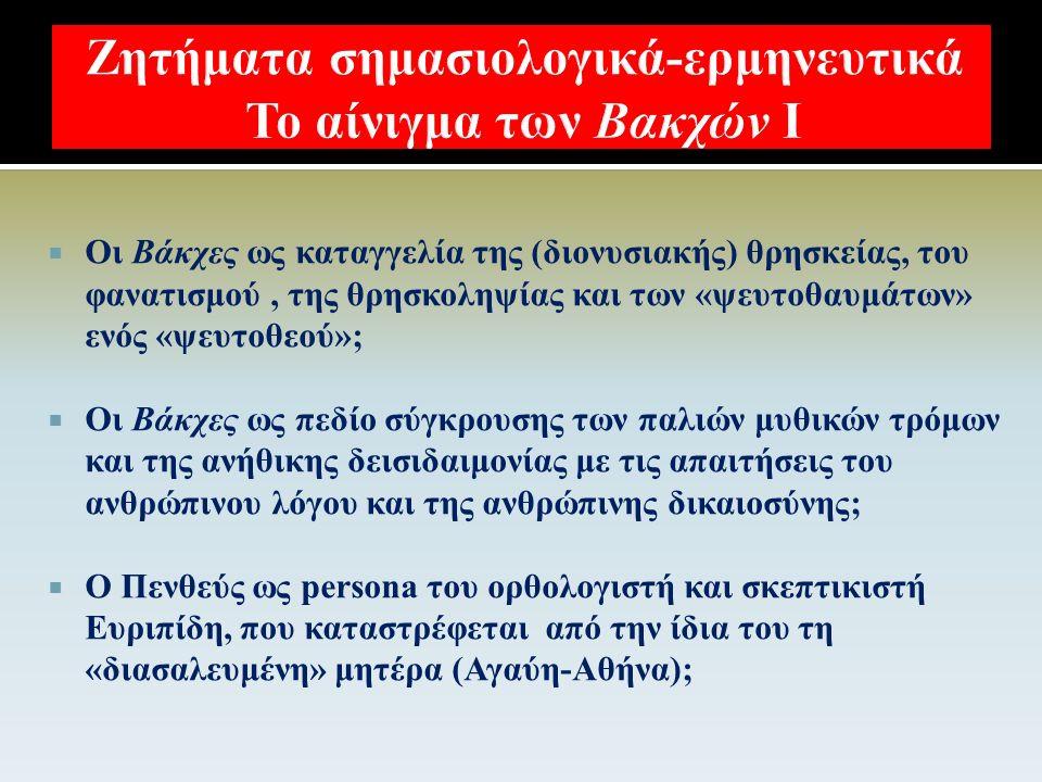  Ο Χορός των Βακχών - Η μαινάδα Αγαύη  Το κεφάλι-μάσκα του Πενθέα στη «σκηνή της ανάνηψης» της Αγαύης  Το διαμελισμένο πτώμα του Πενθέα  Η εμφάνιση του Διονύσου (άνθρωπος-θεός) στον πρόλογο και στην έξοδο: σκηνογραφικές, ενδυματολογικές, παραγλωσσικές μετατοπίσεις;