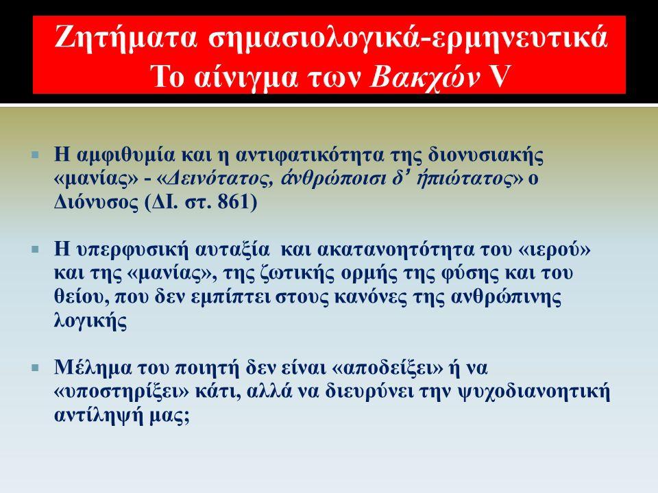  Ο Ευριπίδης ούτε υπέρ ούτε κατά του Διονύσου;  Προβολή της δυικότητας που εκδηλώνεται τόσο μέσα στον πολιτισμό όσο και μέσα στην ατελή ανθρώπινη ψυ