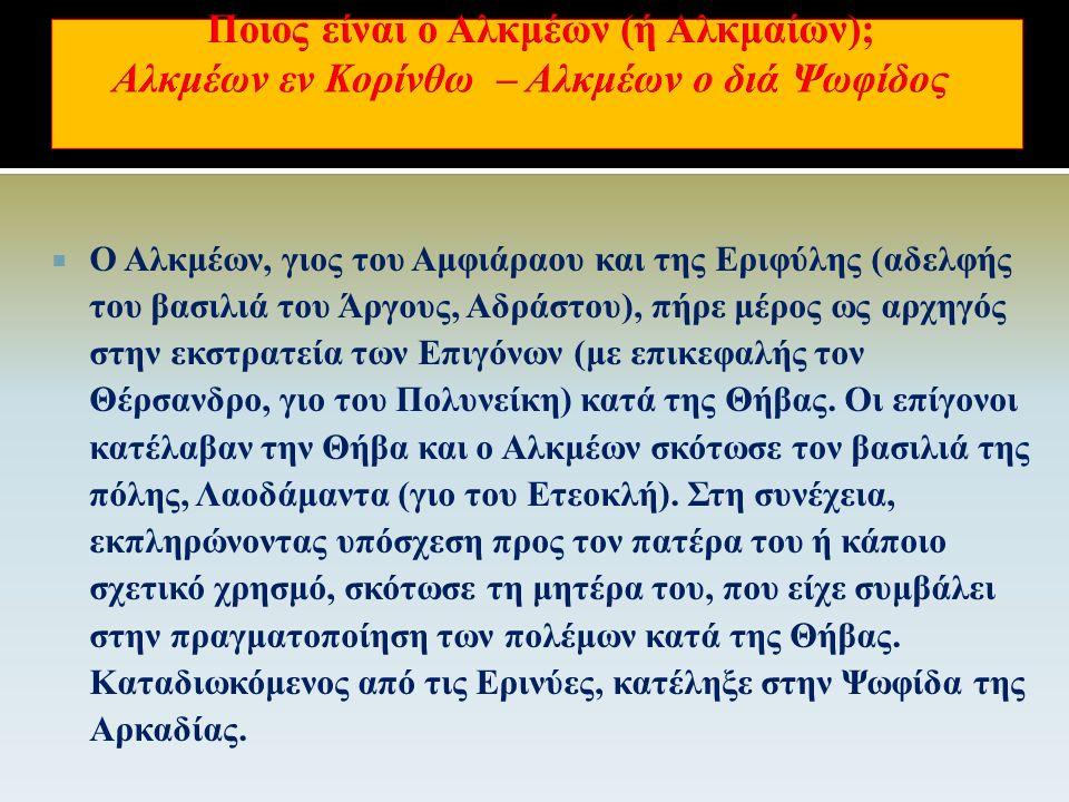  Μεταθανάτια παράσταση του έργου (405-403 π.Χ.;) από τον ομώνυμο γιο ή ανιψιό του Ευριπίδη  Πρώτη αγωνιστική κατάταξη  Μυθικός κύκλος έμπνευσης των Βακχών: Θηβαϊκός/διονυσιακός  Υπόλοιπα έργα της τριλογίας: Ιφιγένεια εν Αυλίδι (μυκηναϊκός-ατρειδικός κύκλος), Αλκμέων εν Κορίνθω (αργειακός / κορινθιακός κύκλος)