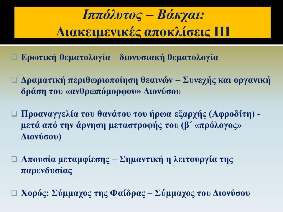  Ιππόλυτος: ατομική εξαίρεση, προσωπική περίπτωση – Πενθεύς: εκπρόσωπος μιας ολόκληρης κοινότητας, που τιμωρείται μαζί του  Ιππόλυτος: μετάβαση από
