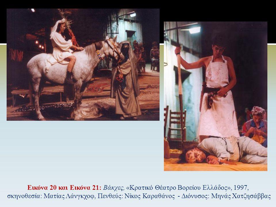Ψυχολογικά/ψυχαναλυτικά συγγενείς διαδικασίες «εξομολόγησης» της Φαίδρας και «αναγνώρισης» του Πενθέα από την Αγαύη Θεϊκός επίλογος με δραστικό θρησκε