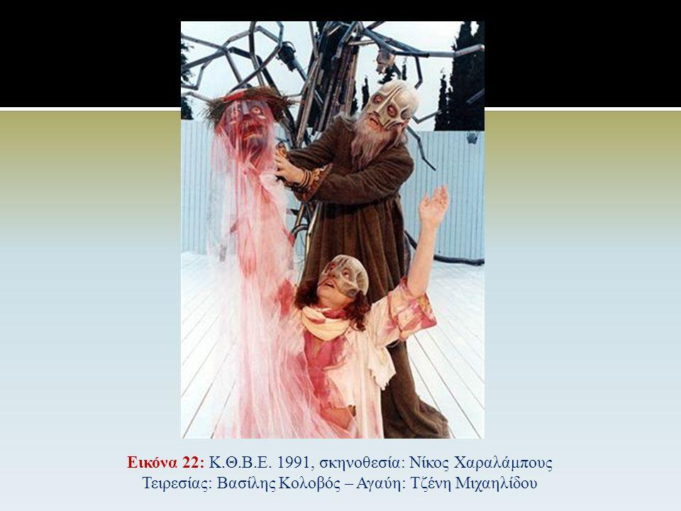 Εικόνα 20 και Εικόνα 21: Βάκχες, «Κρατικό Θέατρο Βορείου Ελλάδος», 1997, σκηνοθεσία: Ματίας Λάνγκχοφ, Πενθεύς: Νίκος Καραθάνος - Διόνυσος: Μηνάς Χατζη