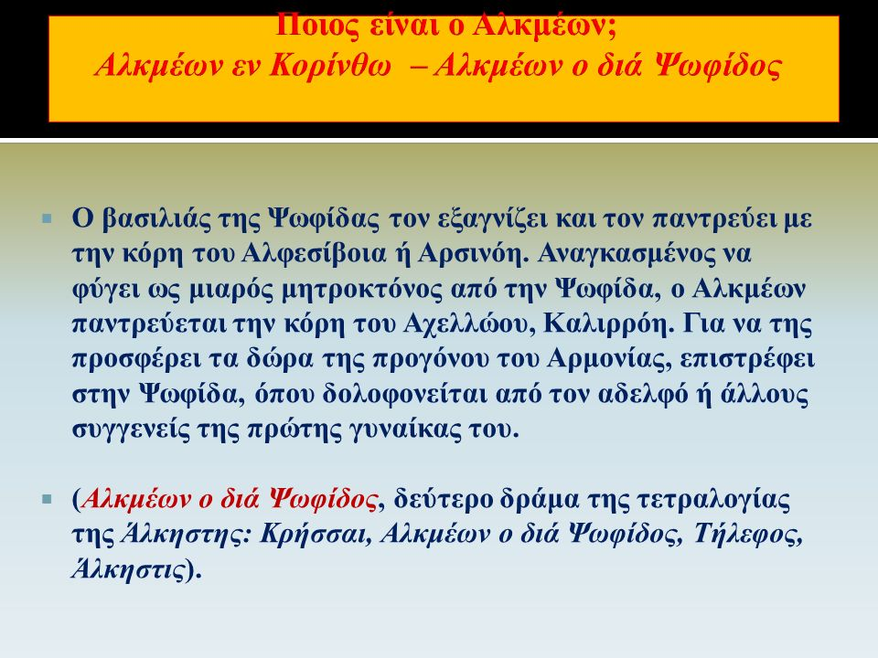  Ο Αλκμέων, γιος του Αμφιάραου και της Εριφύλης (αδελφής του βασιλιά του Άργους, Αδράστου), πήρε μέρος ως αρχηγός στην εκστρατεία των Επιγόνων (με επ