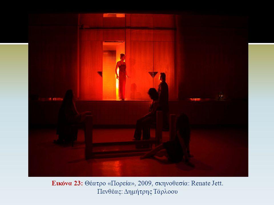 Εικόνα 22: Κ.Θ.Β.Ε. 1991, σκηνοθεσία: Νίκος Χαραλάμπους Τειρεσίας: Βασίλης Κολοβός – Αγαύη: Τζένη Μιχαηλίδου