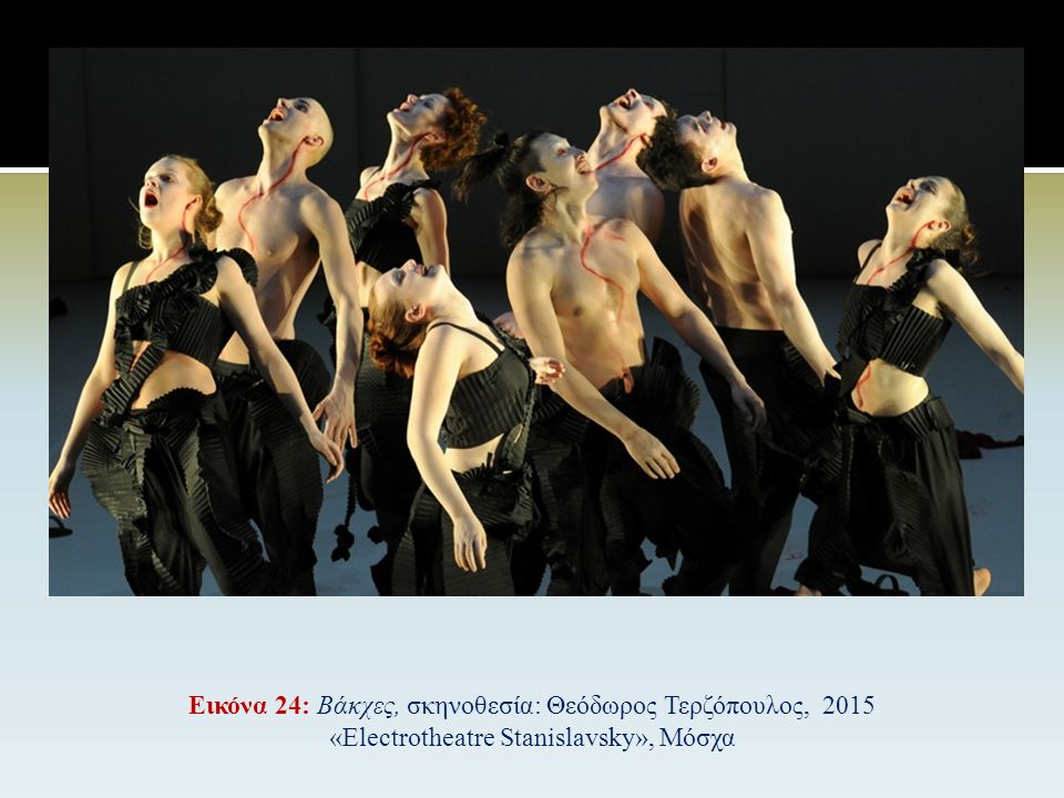 Εικόνα 23: Θέατρο «Πορεία», 2009, σκηνοθεσία: Renate Jett. Πενθέας: Δημήτρης Τάρλοου