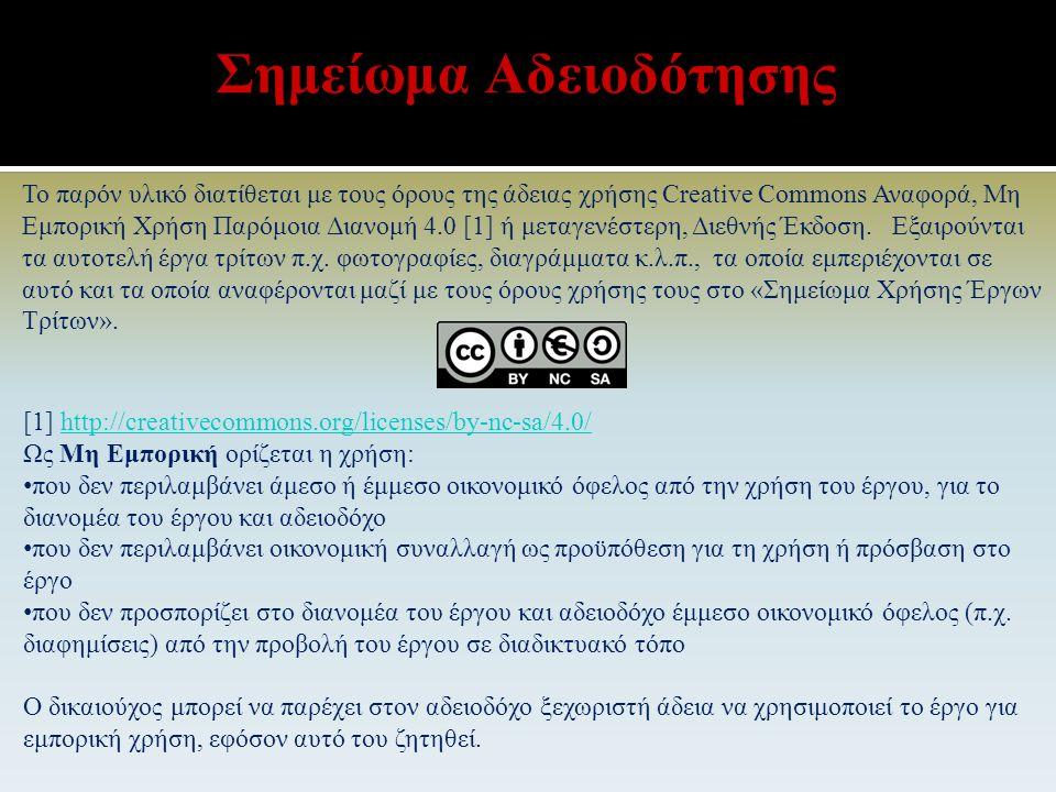 Σημείωμα Αναφοράς Copyright Εθνικόν και Καποδιστριακόν Πανεπιστήμιον Αθηνών, Αικατερίνη (Καίτη) Διαμαντάκου 2015.