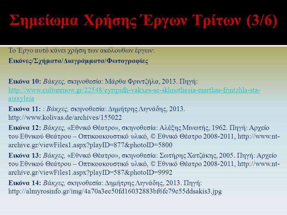 Σημείωμα Χρήσης Έργων Τρίτων (2/6) Το Έργο αυτό κάνει χρήση των ακόλουθων έργων: Εικόνες/Σχήματα/Διαγράμματα/Φωτογραφίες Εικόνα 6: Βάκχες, σκηνοθεσία: Θεόδωρος Τερζόπουλος, 2002.