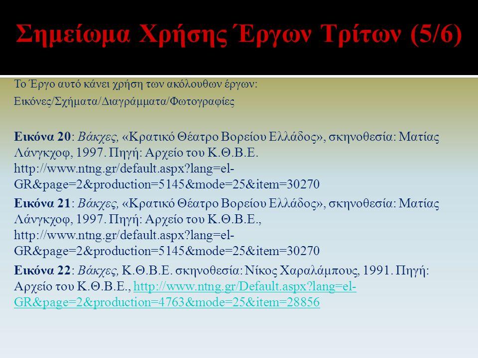 Σημείωμα Χρήσης Έργων Τρίτων (4/6) Το Έργο αυτό κάνει χρήση των ακόλουθων έργων: Εικόνες/Σχήματα/Διαγράμματα/Φωτογραφίες Εικόνα 15: Βάκχες, «Άττις», σκηνοθεσία: Θεόδωρος Τερζόπουλος.