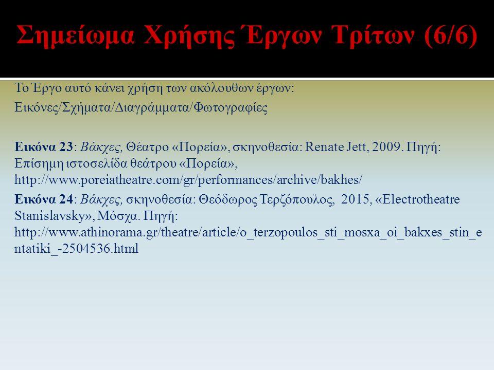 Σημείωμα Χρήσης Έργων Τρίτων (5/6) Το Έργο αυτό κάνει χρήση των ακόλουθων έργων: Εικόνες/Σχήματα/Διαγράμματα/Φωτογραφίες Εικόνα 20: Βάκχες, «Κρατικό Θέατρο Βορείου Ελλάδος», σκηνοθεσία: Ματίας Λάνγκχοφ, 1997.