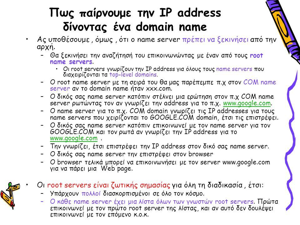 Ας υποθέσουμε, όμως, ότι ο name server πρέπει να ξεκινήσει από την αρχή. –Θα ξεκινήσει την αναζήτησή του επικοινωνώντας με έναν από τους root name ser