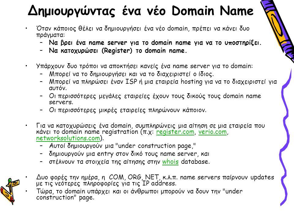 Δημιουργώντας ένα νέο Domain Name Όταν κάποιος θέλει να δημιουργήσει ένα νέο domain, πρέπει να κάνει δυο πράγματα: –Να βρει ένα name server για το domain name για να το υποστηρίξει.