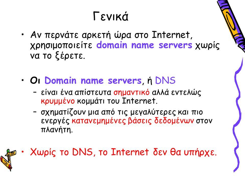 Γενικά Αν περνάτε αρκετή ώρα στο Internet, χρησιμοποιείτε domain name servers χωρίς να το ξέρετε. Οι Domain name servers, ή DNS –είναι ένα απίστευτα σ