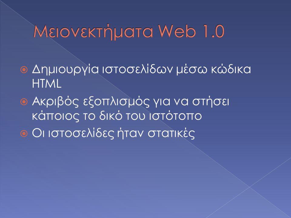  Δημιουργία ιστοσελίδων μέσω κώδικα HTML  Ακριβός εξοπλισμός για να στήσει κάποιος το δικό του ιστότοπο  Οι ιστοσελίδες ήταν στατικές