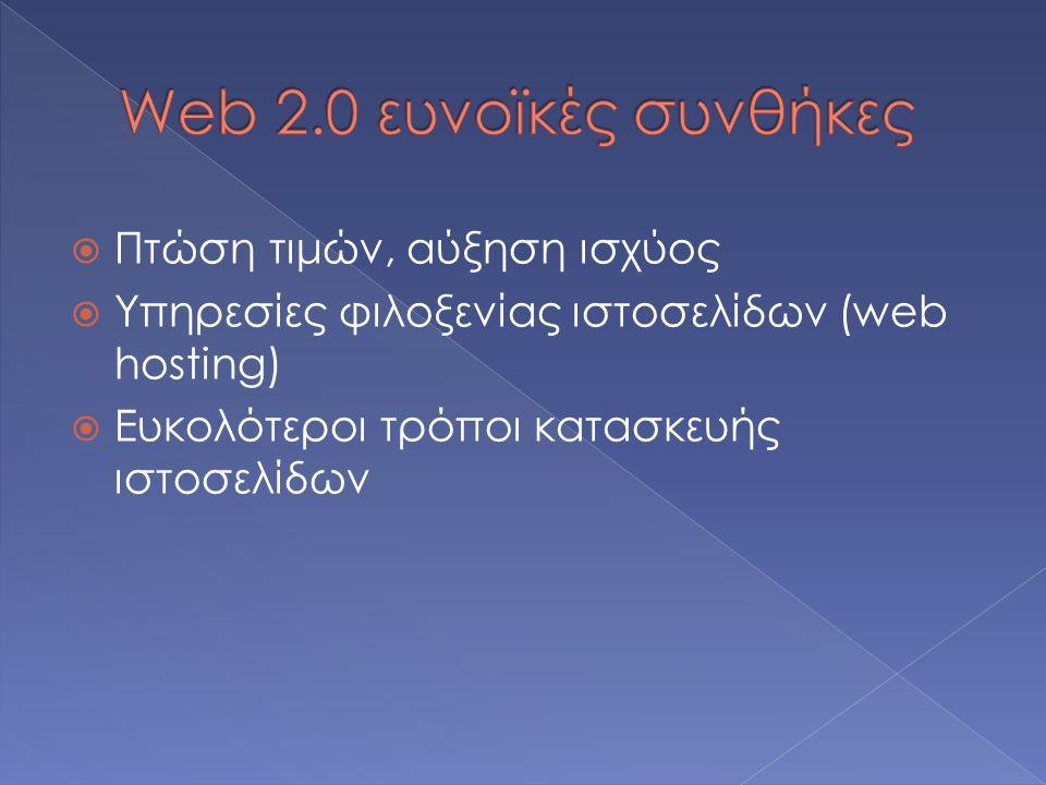  Πτώση τιμών, αύξηση ισχύος  Υπηρεσίες φιλοξενίας ιστοσελίδων (web hosting)  Ευκολότεροι τρόποι κατασκευής ιστοσελίδων