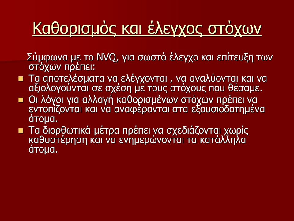 Καθορισμός και έλεγχος στόχων Σύμφωνα με το NVQ, για σωστό έλεγχο και επίτευξη των στόχων πρέπει: Σύμφωνα με το NVQ, για σωστό έλεγχο και επίτευξη των