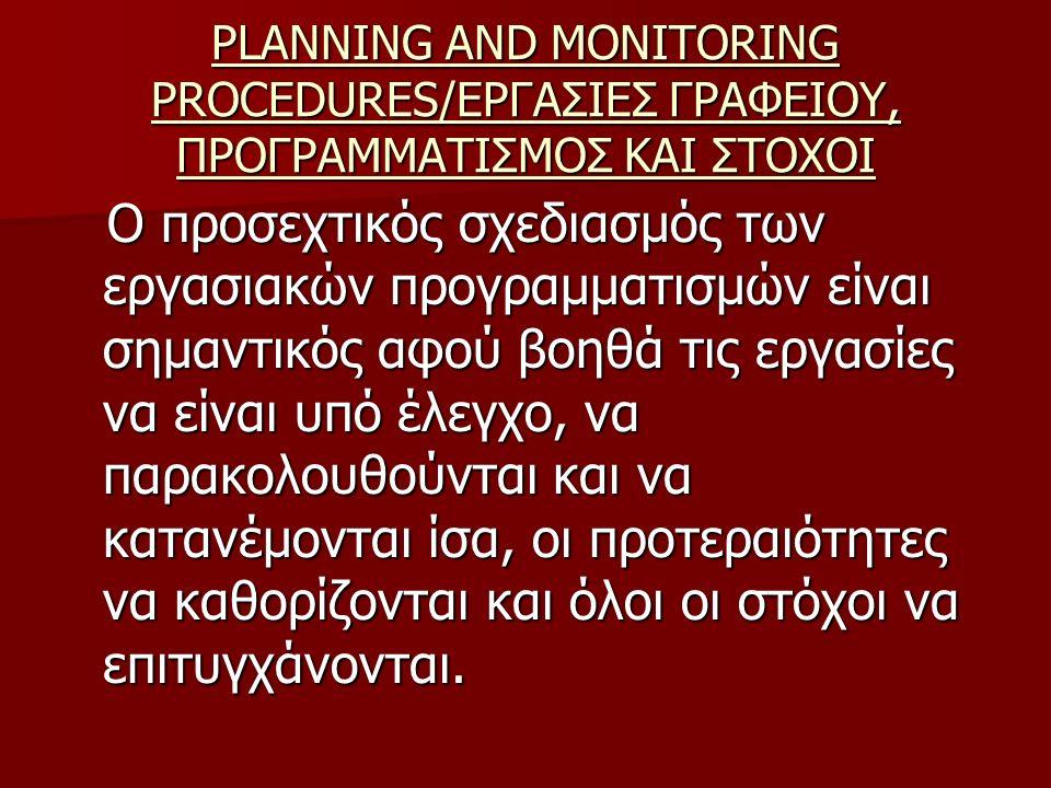 Οδηγίες για καθορισμό και έλεγχο στόχων Προσέχουμε διάφορους παράγοντες που μας κάνουν να αποκλίνουμε από τους στόχους που θέσαμε και προγραμματίζουμε τον επανακαθορισμό στόχων.