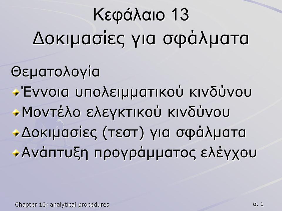 Chapter 10: analytical procedures σ. 1 Κεφάλαιο 13 Δοκιμασίες για σφάλματα Θεματολογία Έννοια υπολειμματικού κινδύνου Μοντέλο ελεγκτικού κινδύνου Δοκι