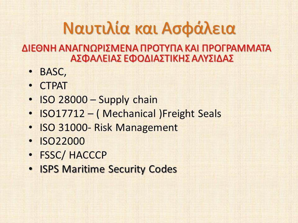 Ναυτιλία και Ασφάλεια ΔΙΕΘΝΗ ΑΝΑΓΝΩΡΙΣΜΕΝΑ ΠΡΟΤΥΠΑ ΚΑΙ ΠΡΟΓΡΑΜΜΑΤΑ ΑΣΦΑΛΕΙΑΣ ΕΦΟΔΙΑΣΤΙΚΗΣ ΑΛΥΣΙΔΑΣ BASC, CTPAT ISO 28000 – Supply chain ISO17712 – ( M