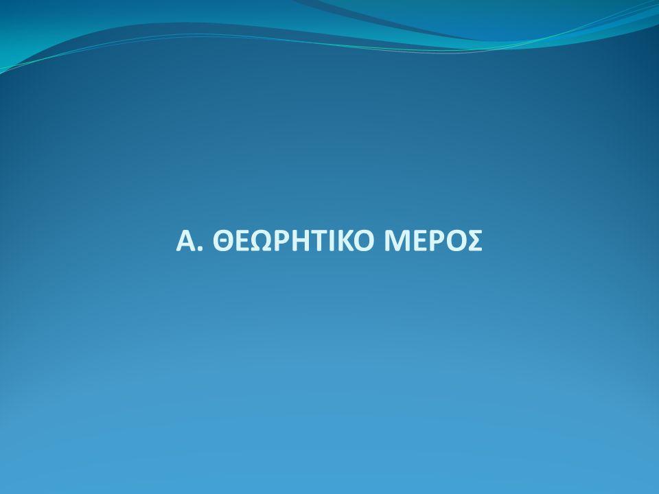 Α. ΘΕΩΡΗΤΙΚΟ ΜΕΡΟΣ