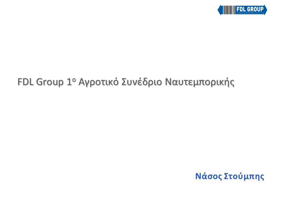 1 FDL Group 1 ο Αγροτικό Συνέδριο Ναυτεμπορικής
