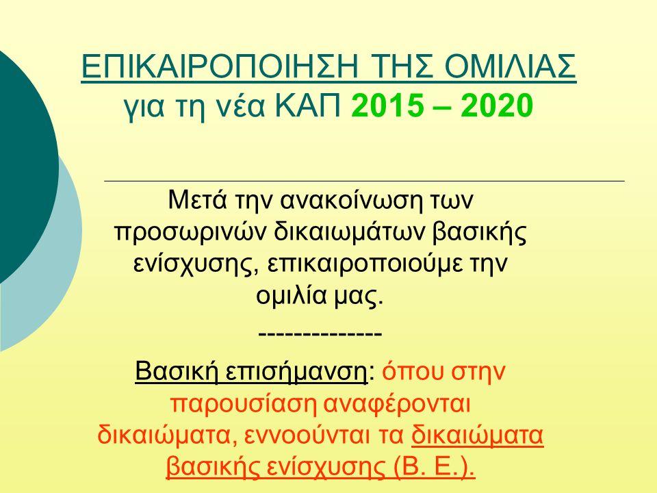 ΕΠΙΚΑΙΡΟΠΟΙΗΣΗ ΤΗΣ ΟΜΙΛΙΑΣ για τη νέα ΚΑΠ 2015 – 2020 Μετά την ανακοίνωση των προσωρινών δικαιωμάτων βασικής ενίσχυσης, επικαιροποιούμε την ομιλία μας.