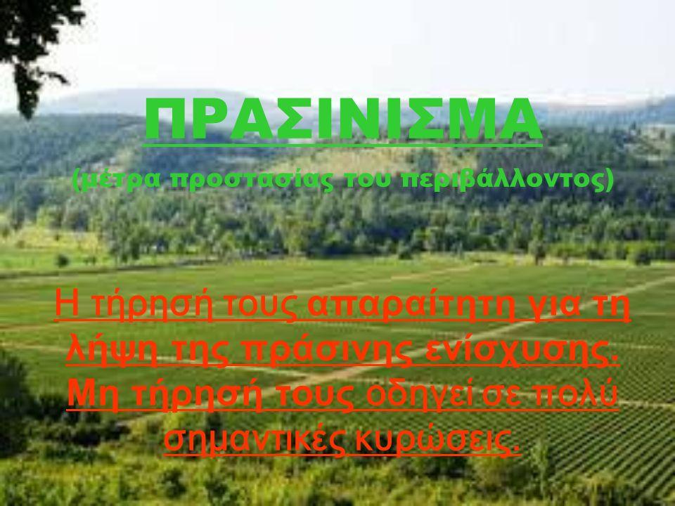 ΠΡΑΣΙΝΙΣΜΑ (μέτρα προστασίας του περιβάλλοντος) Η τήρησή τους απαραίτητη για τη λήψη της πράσινης ενίσχυσης. Μη τήρησή τους οδηγεί σε πολύ σημαντικές
