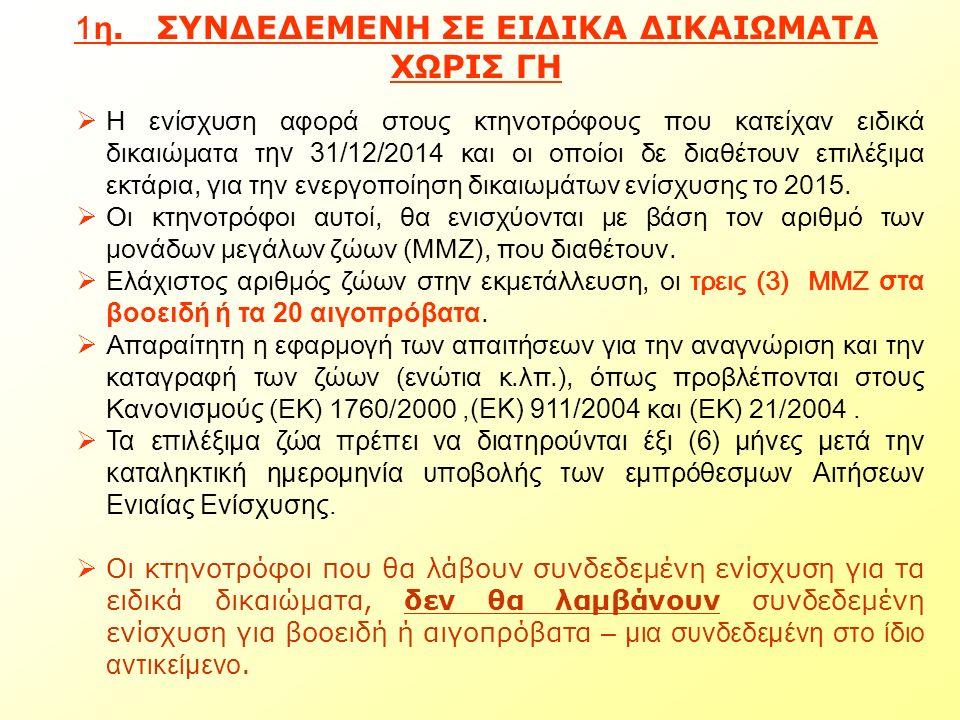 1 η. ΣΥΝΔΕΔΕΜΕΝΗ ΣΕ ΕΙΔΙΚΑ ΔΙΚΑΙΩΜΑΤΑ ΧΩΡΙΣ ΓΗ  Η ενίσχυση αφορά στους κτηνοτρόφους που κατείχαν ειδικά δικαιώματα τ ην 31/12/ 2014 και οι οποίοι δε