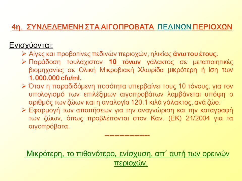 Ο σημαντικός 2 ος Πυλώνας (Αγροτική ανάπτυξη) Σύμφωνα με όσα ανακοινώθηκαν σε ημερίδες, θα υπάρχουν :  Γενναιόδωρα προγράμματα για νέους γεωργούς.