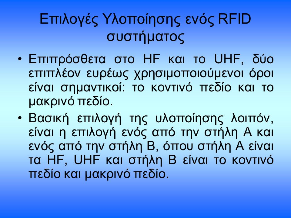 Επιλογές Υλοποίησης ενός RFID συστήματος Επιπρόσθετα στο HF και το UHF, δύο επιπλέον ευρέως χρησιμοποιούμενοι όροι είναι σημαντικοί: το κοντινό πεδίο