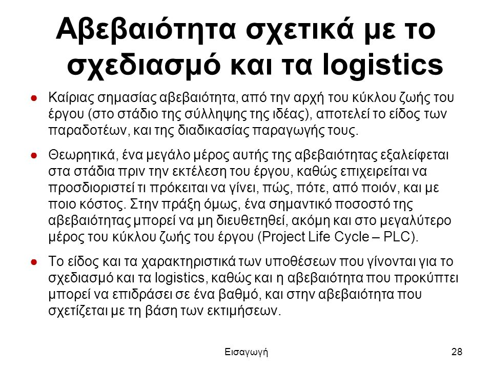 Αβεβαιότητα σχετικά με το σχεδιασμό και τα logistics ●Καίριας σημασίας αβεβαιότητα, από την αρχή του κύκλου ζωής του έργου (στο στάδιο της σύλληψης της ιδέας), αποτελεί το είδος των παραδοτέων, και της διαδικασίας παραγωγής τους.