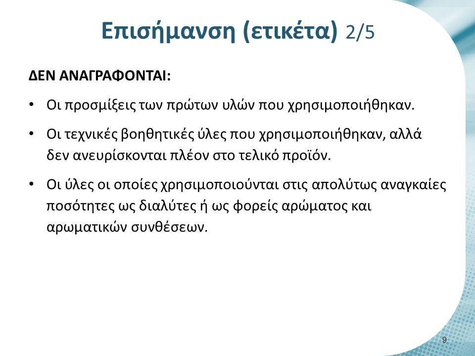 Επισήμανση (ετικέτα) 2/5 ΔΕΝ ΑΝΑΓΡΑΦΟΝΤΑΙ: Οι προσμίξεις των πρώτων υλών που χρησιμοποιήθηκαν.
