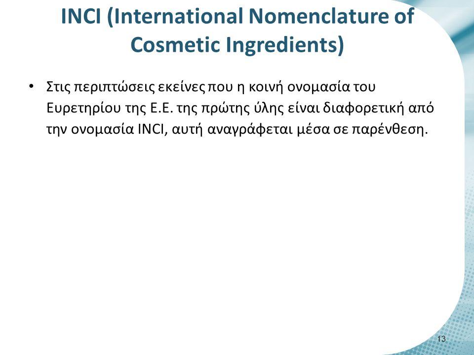 ΙΝCI (International Nomenclature of Cosmetic Ingredients) Στις περιπτώσεις εκείνες που η κοινή ονομασία του Ευρετηρίου της Ε.Ε.