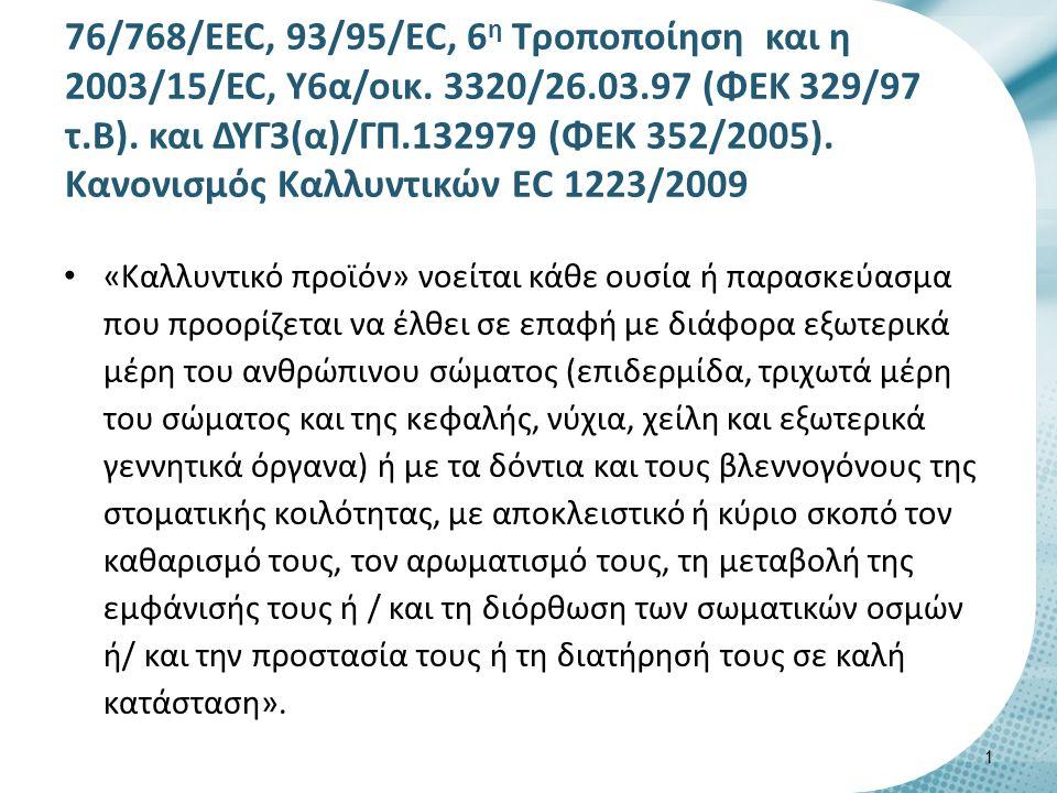76/768/ΕEC, 93/95/ΕC, 6 η Τροποποίηση και η 2003/15/EC, Υ6α/οικ.