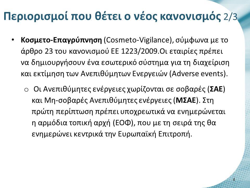 Κοσμετο-Επαγρύπνηση (Cosmeto-Vigilance), σύμφωνα με το άρθρο 23 του κανονισμού ΕΕ 1223/2009.Οι εταιρίες πρέπει να δημιουργήσουν ένα εσωτερικό σύστημα για τη διαχείριση και εκτίμηση των Ανεπιθύμητων Ενεργειών (Adverse events).