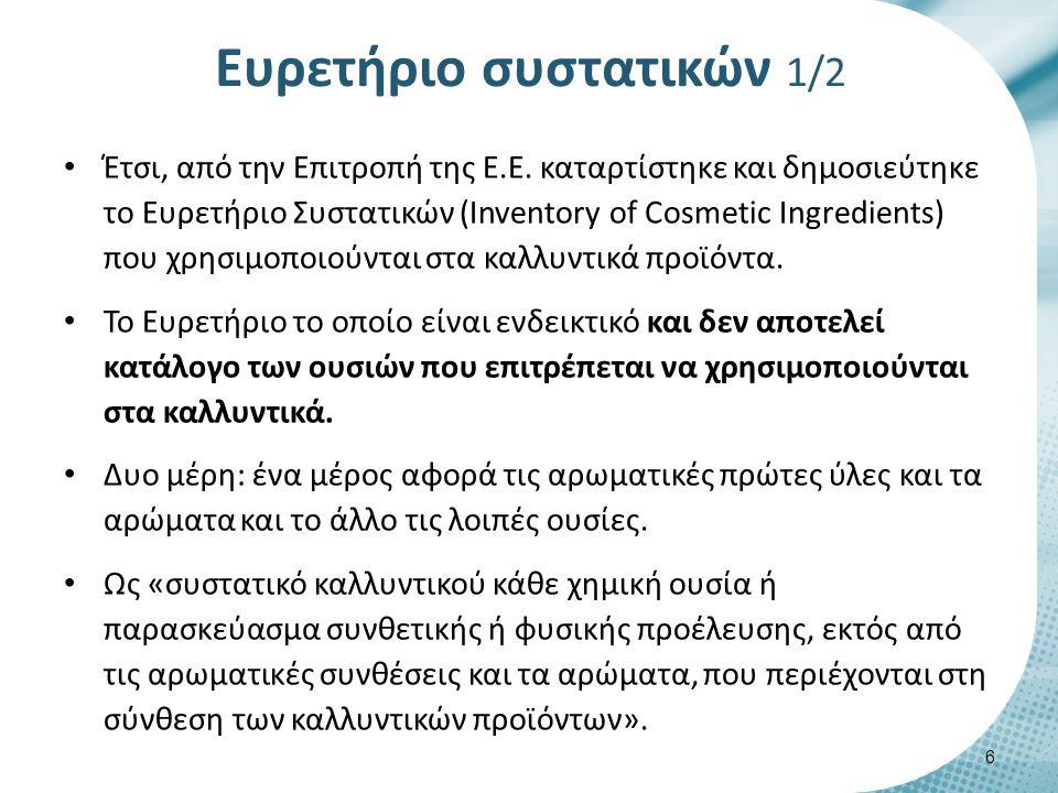 Ευρετήριο συστατικών 1/2 Έτσι, από την Επιτροπή της Ε.Ε.