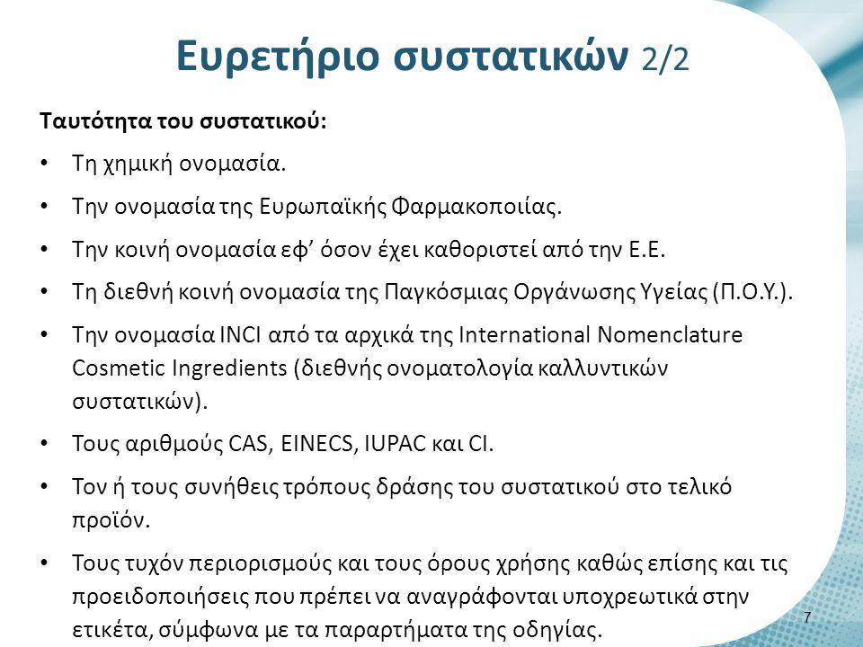 Ευρετήριο συστατικών 2/2 Ταυτότητα του συστατικού: Τη χημική ονομασία.