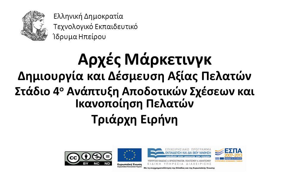 1 Αρχές Μάρκετινγκ Δημιουργία και Δέσμευση Αξίας Πελατών Στάδιο 4 ο Ανάπτυξη Αποδοτικών Σχέσεων και Ικανοποίηση Πελατών Τριάρχη Ειρήνη Ελληνική Δημοκρατία Τεχνολογικό Εκπαιδευτικό Ίδρυμα Ηπείρου